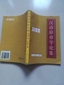 汉语辞章学论集