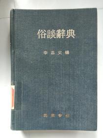 俗谈辞典(32开精装本/朝文版)(★--书架1上)