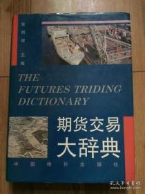 期货交易大辞典