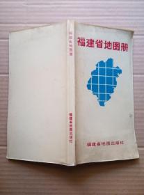 福建省地图册(1990年1版1印24开)
