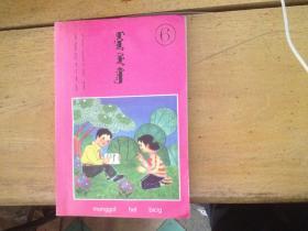 东北三省蒙古族学校义务教育教科书-蒙语文第六册