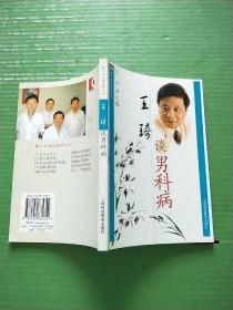 雷氏名中医谈病丛书:王琦谈男科病