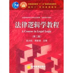 法律逻辑学教程(第2版)9787040206425