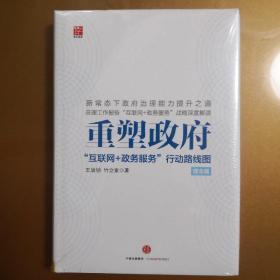 """重塑政府:""""互联网+政务服务""""行动路线图(理念篇)"""