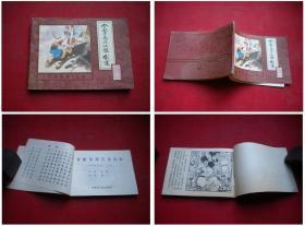 《后水浒传》第4册,64开戴仁绘,内蒙古1985.9一版一印,498号,连环画