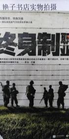 终身制职业(上下)一部弘扬民族气节的铁血军事小说