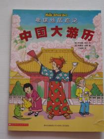 中国大游历【书下角有一小口】