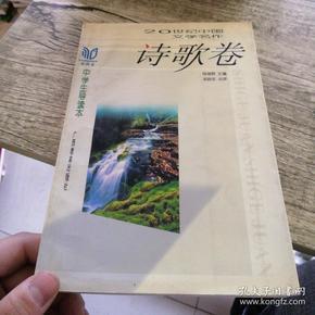 中学生导读本:诗歌卷