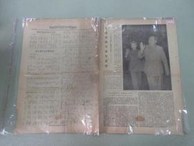 文革小报   干革命靠毛泽东思想   共4版    内有林彪画像
