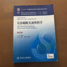 耳鼻咽喉头颈外科学 (第8版)