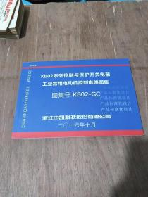 KBO2工业常用电动机控制电路图集