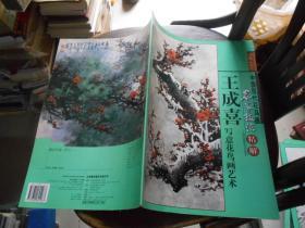 中国现代花鸟画名家技法精解--王成喜写意花鸟画艺术