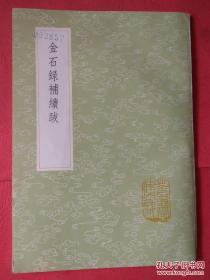 丛书集成初编:金石录补续跋(全一册)【丛书集成初编 1522】