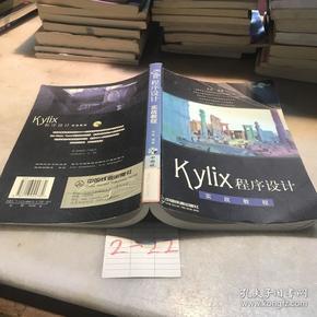 KY1IX程序设计--实战教程(含盘)