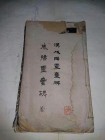 《汉成阳灵台碑》民国字帖