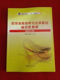 思想道德修养与法律基础项目化教程
