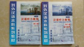 汉语听力教程(第三册)(修订本):1年级+学习参考(2本合售)