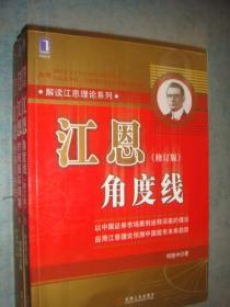 《解读江恩理论系列》全四册 正版书 江恩角度线 江恩价格与形态 江恩数字与几何学 江恩时间循环周期 私藏 书品如图.