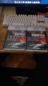 虫—科幻中国—未来( 套共4册)虫—科幻中国—超脑( 套共3册) 、超维2册、 深空(函套共4册)( 品相不错、正版、版次见图)精装