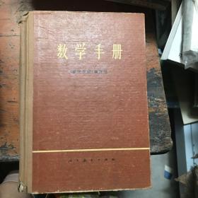 数学手册. 精装 一版一印