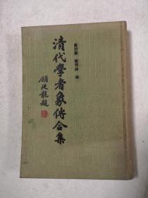 清代学者象传合集     叶衍兰、叶恭绰编    1989年1版1印  精装  私藏品佳
