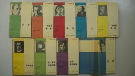 1991年外国文学出版社出版发行《小白桦诗库:白桦、生活-我的姐妹、婚礼等》共9册一版一印(郑铮签赠)印4000册左右