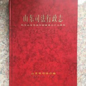 山东司法行政志(1840-1995)
