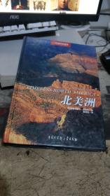中国国家地理美丽的地球系列:北美洲