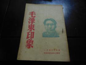 红色收藏少见南通版:《毛泽东印象》新华书店南通分店印.32开.1949年5月初版4000册