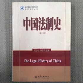 中国法制史 第二版 范忠信 陈景良 北京大学 9787301176498