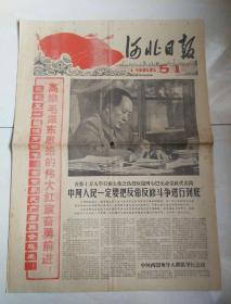 河北日报:高举毛泽东思想的伟大红旗奋勇前进!庆祝五一国际劳动节!全世界无产者联合起来!