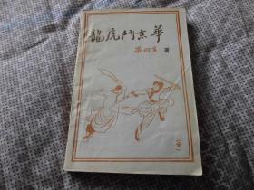 龙虎斗京华(1985年1版1印)