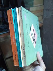 拉丁美洲文学丛书:生命与希望之歌+基罗加作品选+阿劳卡依玛山庄 3册合售 1997年一版一印  近全品