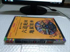 唐卡中的六道轮回与地狱精神:全彩插图珍藏本