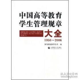 正版现货  中国高等教育学生管理规章大全:1950~2006