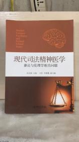 现代司法精神医学兼论与伦理学相关问题