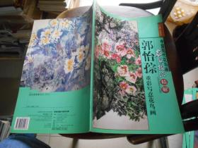 中国现代花鸟画名家技法精解--郭怡孮重彩写意花鸟