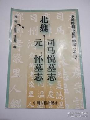 北魏·司馬悅墓志元懷墓志(中國碑刻書法精品選)(之三)