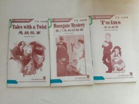 外教社―克莱特学生英语分级读物 社会故事 悬疑故事 莫门车站的秘密 孪生姐妹 3本合售