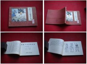 《后水浒传》第6册,64开朱光玉绘,内蒙古1985.9一版一印,500号,连环画