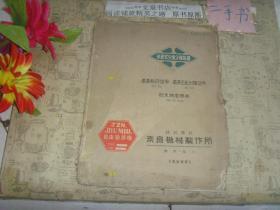 奈良式空气分离装置》昭和9年日文版/书下角破损,内有潮印50521-34内有字迹36页