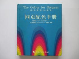 网页配色手册