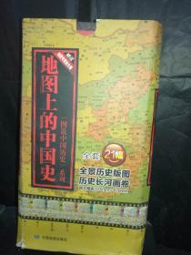 2015图说中国历史地图上的中国史 (全套21幅;中国历代版图全集,中国历史长河画卷)中国历史地理概述