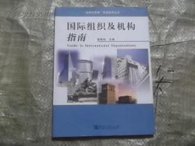 国际组织及机构指南 谢艳明   河南大学出版社