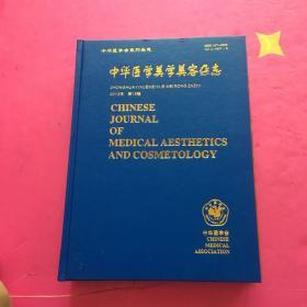中华医学美学美容杂志2012 第18卷1-6