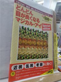 どんどん目が良くなるマジカル・アイ special edition 宝岛社 日文原版16开游戏杂志