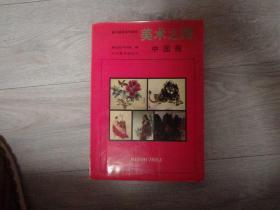 美术之路——中国画