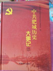 中共肥城历史大事记1995——2010