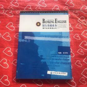 银行业务英语丛书:银行基础业务 、