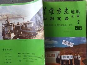 楚雄方志通讯 1985 2